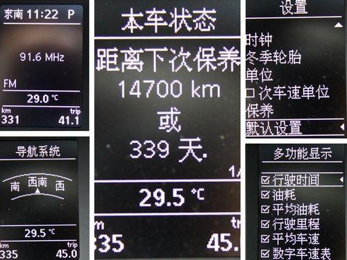 大众汽车的行车电脑显示屏内容一向很丰盛