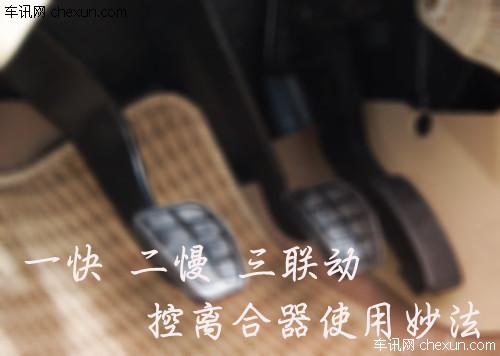 手动挡汽车离合器日常使用时的正确操作