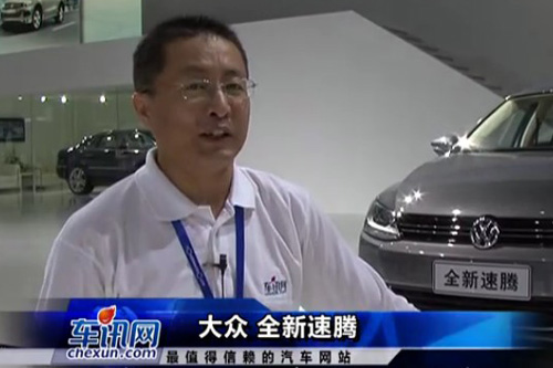 2011广州车展零距离评车——全新大众速腾