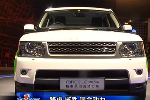 2011广州车展零距离评车——路虎混合动力