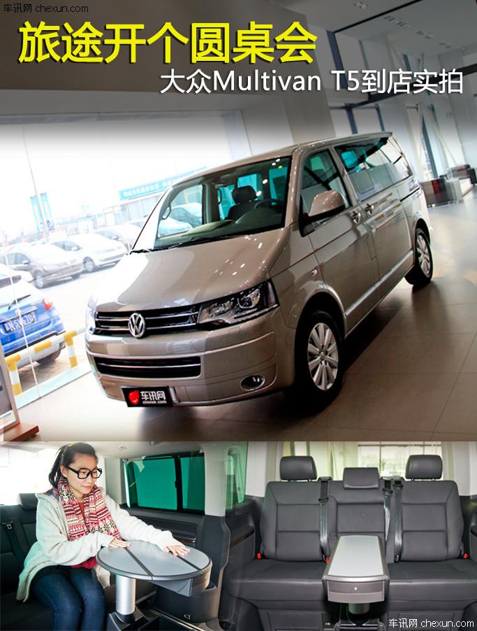 大众MultivanT5到店实拍 旅途开个圆桌会