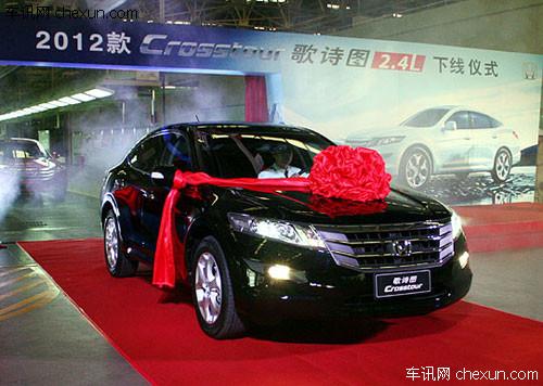 广本2012北京车展参展阵容 新款歌诗图领衔