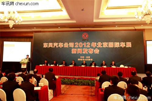 东风北京车展展车超百辆 环保成亮点