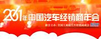 2011中国汽车经销商年会