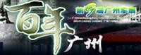 2011年广州国际车展