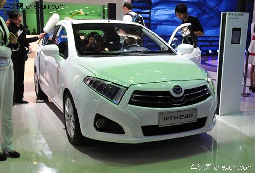 <b>中华H230车型北京车展亮相 定位经济型小车</b>