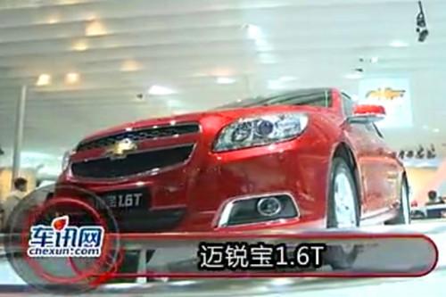 2012年北京车展雪佛兰迈锐宝1.6T实拍视频