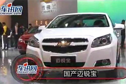 2012年北京车展雪佛兰国产迈锐宝展台实拍