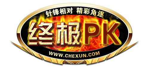 2012北京车展正式拉开帷幕 车讯网重磅来袭