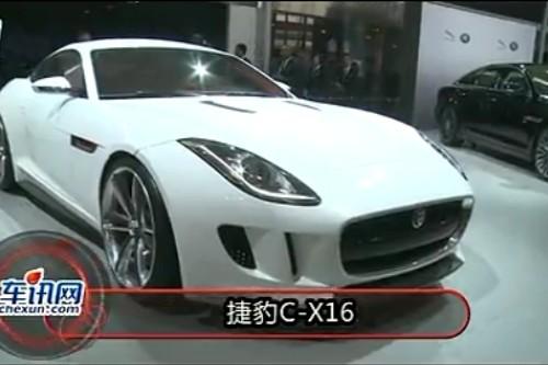 2012年北京国际车展 捷豹C-X16实拍视频