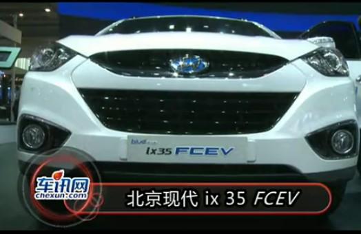 2012年北京车展 北京现代 ix 35 FCEV视频