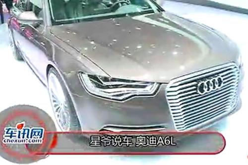 北京车展星爷说车-奥迪A6L混动版 追赶潮流
