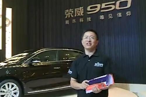 引进君越技术 荣威950创造荣威旗舰车型