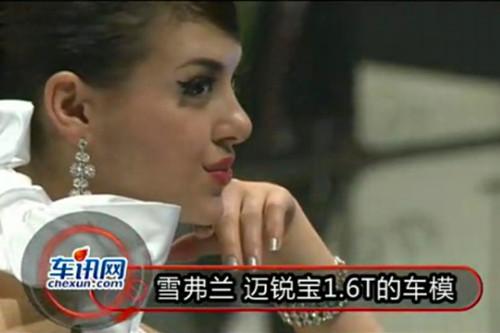 2012年北京车展雪弗兰迈锐宝外籍美女车模