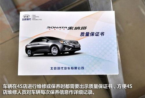 北京现代第八代索纳塔原厂车辆保养手册
