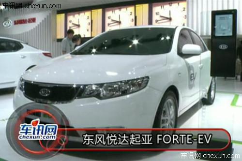 2012年北京车展 东风悦达起亚 FORTE-EV