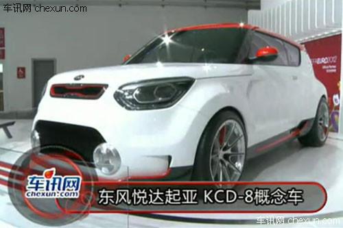 2012年北京车展 东风悦达起亚 KCD-8概念车