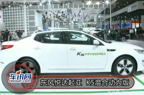 2012年北京车展 东风悦达起亚K5混合动力版