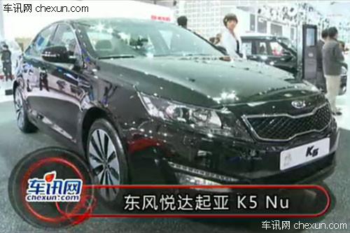 2012年北京国际车展 东风悦达起亚K5 Nu