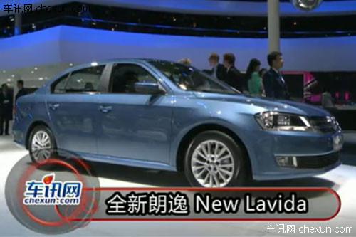 2012年北京国际车展 全新朗逸 New Lavida