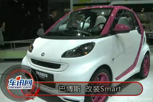2012年北京国际车展 实拍巴博斯改装Smart