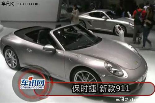 2012年北京车展 超跑新宠保时捷新款911