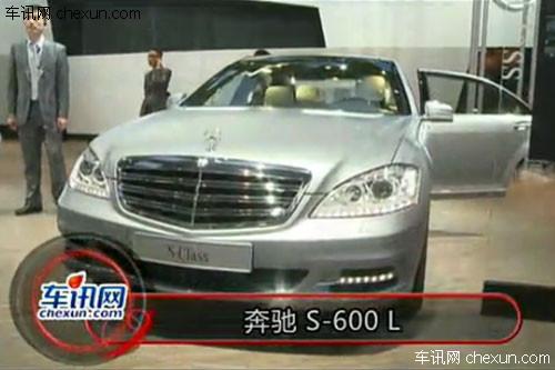 2012年北京国际车展——实拍奔驰 新S600L
