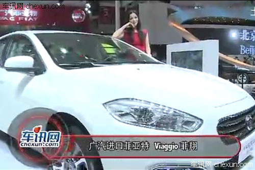 2012年北京车展 进口菲亚特 菲翔Viaggio