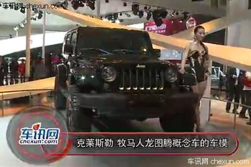 2012年北京车展 牧马人龙图腾概念车的车模