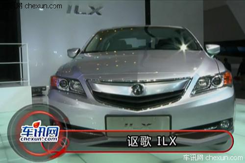 2012年北京国际车展——实拍讴歌 ILX展台