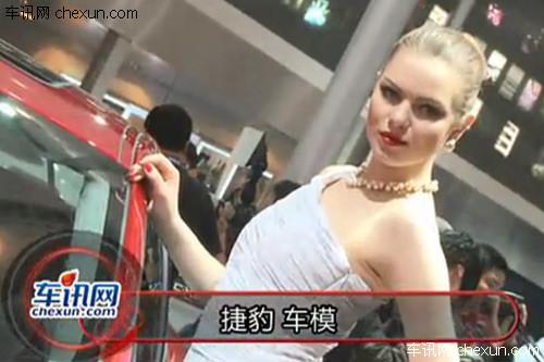 2012年北京国际车展——实拍捷豹性感车模