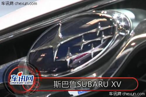 2012年北京国际车展——斯巴鲁 subaru xv