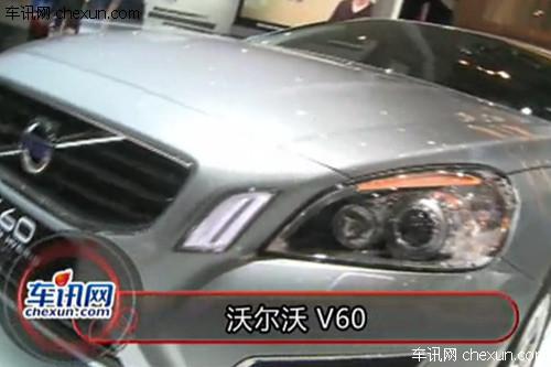 2012年北京国际车展——实拍沃尔沃 V60