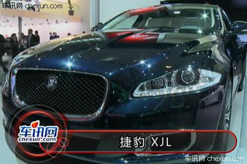 2012年北京国际车展——实拍捷豹 XJL展台