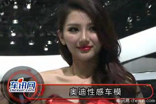 2012年北京国际车展——实拍奥迪性感车模
