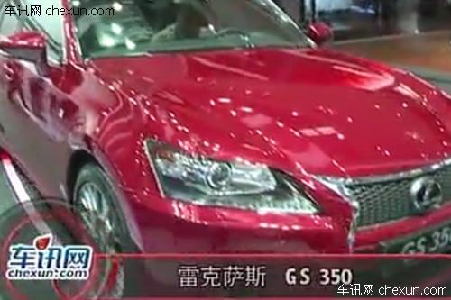 2012年北京国际车展——实拍雷克萨斯 GS350