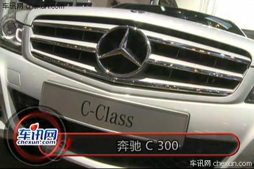 2012年北京国际车展——实拍北京奔驰 C300