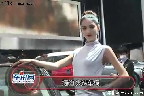 2012年北京国际车展——实拍捷豹 火辣车模