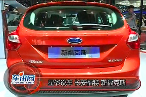 北京车展星爷说车-福特新福克斯 运动感更强