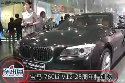 2012年北京车展 宝马760Li 25周年特别版