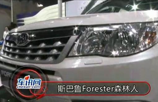 2012年北京车展 斯巴鲁 Forester森林人