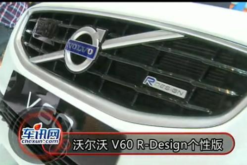 2012年北京车展 沃尔沃 V60 R-Design个性版