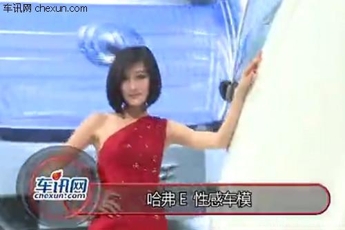 2012年北京国际车展 实拍哈弗 E 性感车模