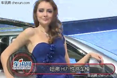 2012年北京国际车展 实拍哈弗 H7 性感车模