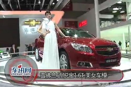 2012年北京车展 雪佛兰迈锐宝 美女车模