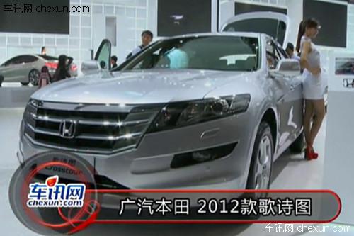 2012年北京国际车展广汽本田 2012款歌诗图