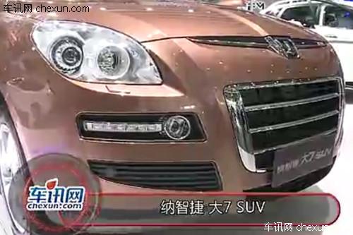 2012年北京国际车展 实拍纳智捷 大7 SUV