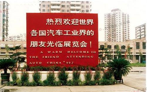 北京车展22年历程回顾  跨越式发展前进
