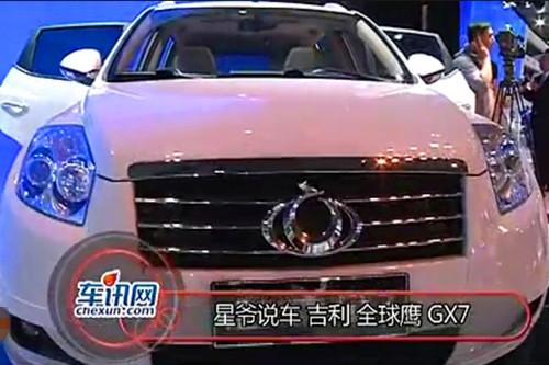 北京车展星爷说车-吉利全球鹰GX7 首款SUV