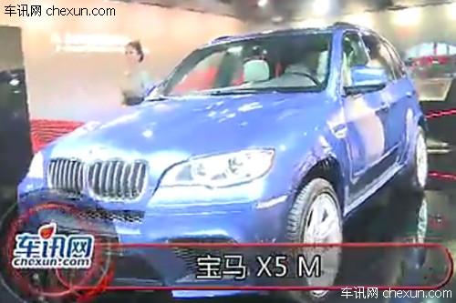 2012年北京国际车展——实拍宝马SUV X5M